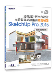 TQC+ 建築設計與室內設計立體製圖認證指南解題秘笈 SketchUp Pro 2015-cover