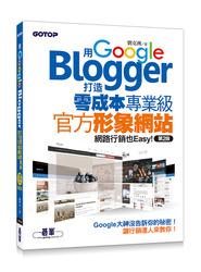 用 Google Blogger 打造零成本專業級官方形象網站,網路行銷也 Easy!(第二版)-cover