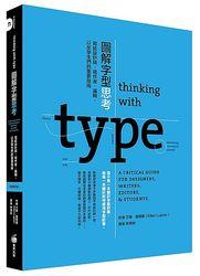 圖解字型思考:寫給設計師、寫作者、編輯、以及學生們的重要指南 (Thinking with Type: A Critical Guide for Designers, Writers, Editors, & Students)-cover