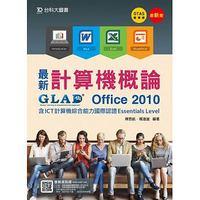 最新計算機概論-Office 2010含 ICT計算機綜合能力國際認證Essentials Level (附贈OTAS題測系統)-cover