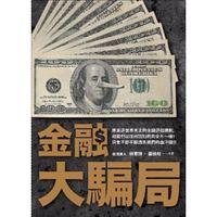 金融大騙局-cover