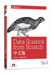 Data Science from Scratch|用 Python 學資料科學 (中文版)(Data Science from Scratch: First Principles with Python)-cover