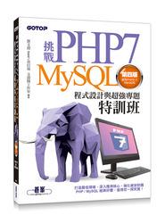 挑戰 PHP7/MySQL 程式設計與超強專題特訓班, 4/e (適用PHP5~7,MariaDB)-cover