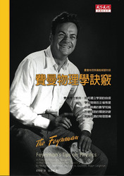費曼物理學訣竅【增訂版】:費曼物理學講義解題附錄 (Feynman's Tips on Physics:A Problem-Solving Supplement to The Feynman Lectures on Physics Reflections‧Advice‧Insights‧Practice)-cover