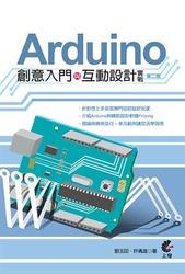 Arduino 創意入門與互動設計實戰, 2/e-cover