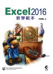 Excel 2016 教學範本-cover