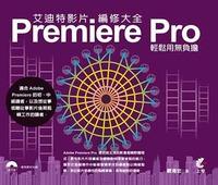 艾迪特影片編修大全:Premiere Pro輕鬆用無負擔-cover