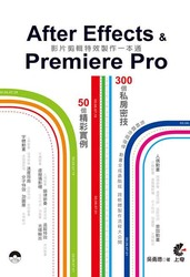After Effects & Premiere Pro影片剪輯特效製作一本通-cover