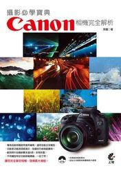 攝影必學寶典:Canno相機完全解析-cover