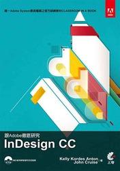 跟 Adobe 徹底研究 InDesign CC (Adobe InDesign CC Classroom in a Book)-cover