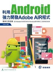 利用 Android 強力開發 Adobe AIR 程式 (舊版: 如何利用 Adobe AIR,快又有力開發 Android 設備)-cover
