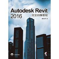 Autodesk Revit 2016 完全自學教程-cover