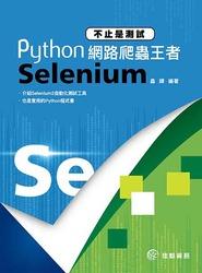 不止是測試:Python 網路爬蟲王者 Selenium-cover