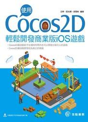 使用 Cocos2D 輕鬆開發商業版 iOS 遊戲 (舊版: Cocos2D 權威指南:用Cocos2D 超高效開發商業版 iOS 遊戲)-cover