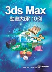 3ds Max 動畫大師 110 例 (舊版: 3ds Max動畫製作大賞)-cover
