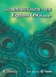 Java 動態模組系統的唯一選擇:Equinox OSGi 原理及實作 (舊版: 深入 OSGi:Equinox 原理、應用與最佳實作)-cover