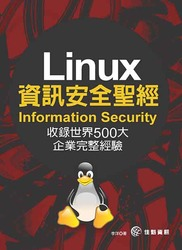 Linux資訊安全聖經(Information Security) - 收錄世界500大企業完整經驗 (舊版: 世界 500 大企業經驗實錄:最完整的 Linux 安全聖經)-cover