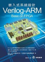Verilog - ARM嵌入式系統設計 Base on FPGA (舊版: 軟核心處理器設計---從 ARM9 到 FPGA)-cover