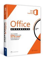 超實用的office圖例必殺技 (舊版: 看圖例學 Office 2013)-cover