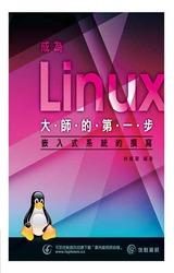 成為Linux大師的第一步:嵌入式系統的撰寫 (舊版: 你也可以撰寫 Linux 核心-從嵌入式系統切入)-cover