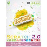 Scratch 2.0 元件堆疊動畫遊戲繪畫程式設計-cover