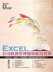 Excel 公司財務管理職場應用寶典-cover