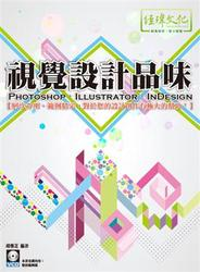 視覺設計品味 PhotoShop 、Illustrator、InDesign-cover