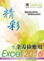 精彩 Excel 2016 全方位應用-cover