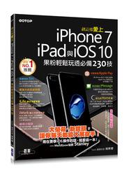 就這樣愛上iPhone 7/iPad與iOS 10|果粉輕鬆玩透必備230技-cover
