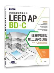 美國綠建築專業人員LEED-AP BD+C建築設計與施工應考攻略-cover