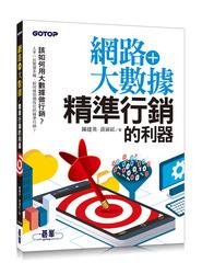 網路+大數據:精準行銷的利器-cover