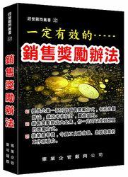 銷售獎勵辦法-cover