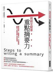 複雜變簡單 重點摘要力:報告記錄、短篇作文、口語溝通都能「化繁為簡」完美表達-cover