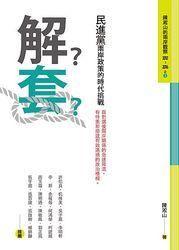 解套:民進黨兩岸政策的時代挑戰-cover
