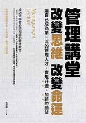 管理講堂:改變思維 改變命運-cover