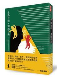 生而自由,寫而自由:一個美國記者與南非女孩們的心靈寫作課 (The Born Frees: Writing with the Girls of Gugulethu)-cover