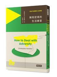 艾倫‧狄波頓的人生學校:擁抱逆境的生活練習 (How to Deal with Adversity (School of Life))-cover