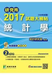 研究所 2017 試題大補帖 【統計學】(105年試題)-cover