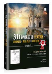 3D遊戲設計全攻略:遊戲機制×關卡設計×鏡頭訣竅-cover