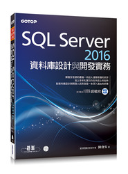SQL Server 2016 資料庫設計與開發實務 (附T-SQL範例檔、資料庫檔光碟)-cover