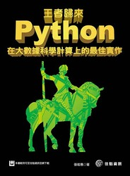 王者歸來:Python 在大數據科學計算上的最佳實作-cover