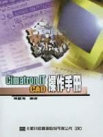 Cimatron IT CAD 操作手冊
