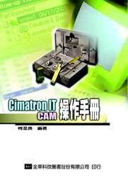 Cimatron IT CAM 操作手冊-cover