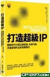 打造超級IP:網路時代分眾社群經營、內容行銷、流量變現的全新商業模式-cover