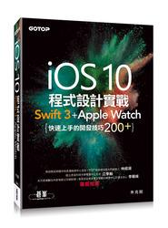 iOS 10 程式設計實戰 - Swift 3 + Apple Watch 快速上手的開發技巧200+-cover