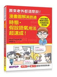 漫畫圖解英語通--時態.假設語氣用法超速成!(400萬冊暢銷名師的大熱賣英語學習書)