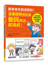 漫畫圖解英語通--動詞用法超速成! (400萬冊暢銷名師的大熱賣英語學習書)-cover