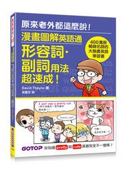 漫畫圖解英語通--形容詞.副詞用法超速成! (400萬冊暢銷名師的大熱賣英語學習書)-cover