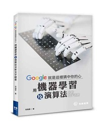 Google 就是這樣猜中你的心:用機器學習及演算法分析文字語意-cover