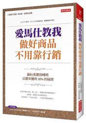 愛馬仕教我 做好商品不用靠行銷:副社長齋藤峰明,公開年獲利30%的祕密-cover